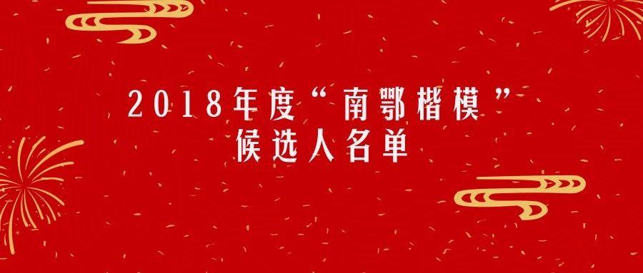 """【点赞】咸宁2018年度""""南鄂楷模""""评选结果出炉!崇阳2人上榜…"""