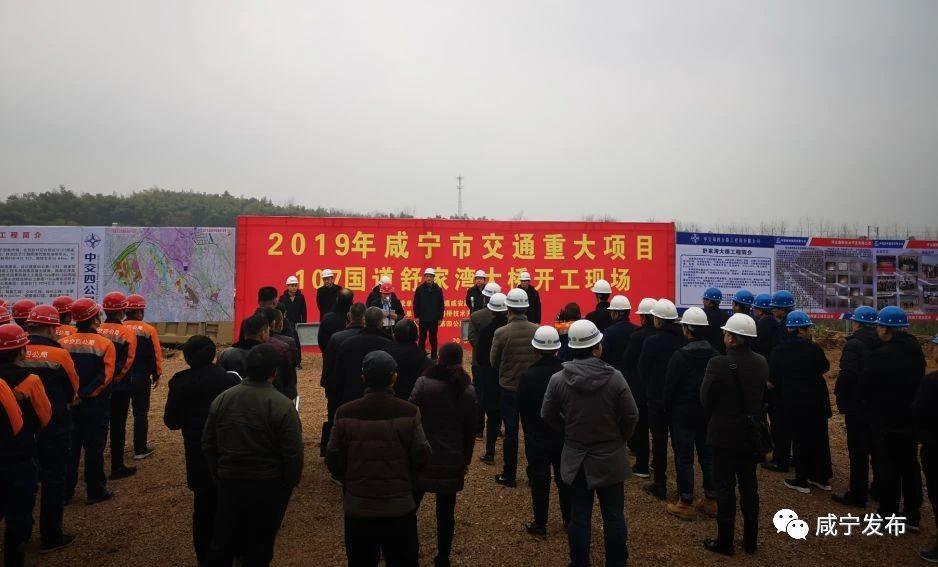 高速公路、干线公路、客运站…咸宁2019年交通建设大爆发!