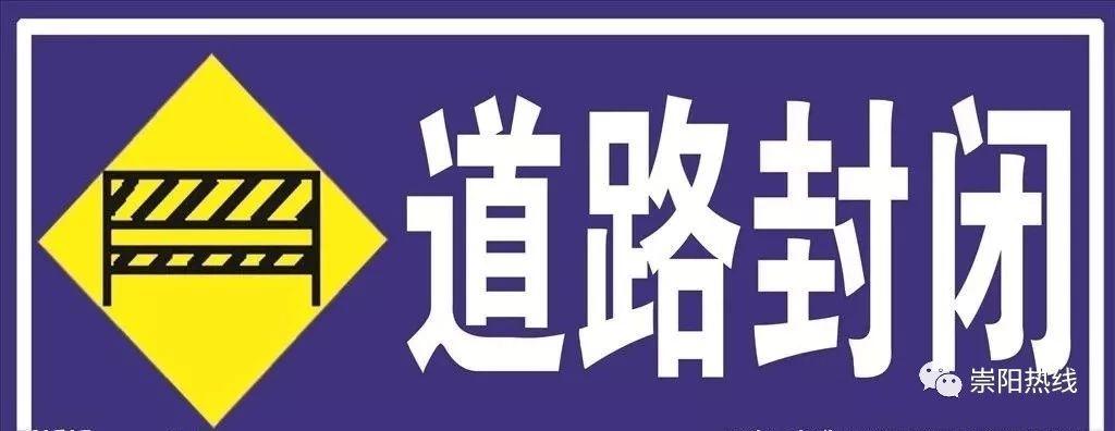 扩散转发!崇阳翠竹岭隧道全封闭施工,车辆请绕行!