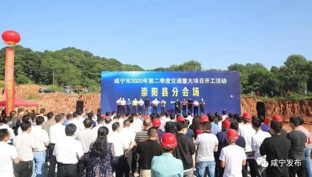 崇阳交通建设将改扩建工程项目38个,总投资30.1亿元