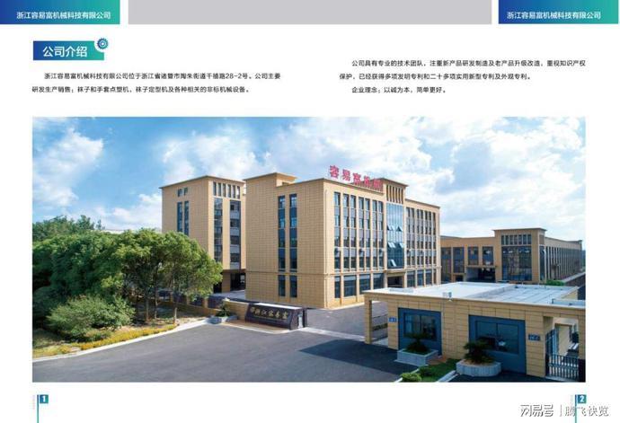 浙江诸暨:一对崇阳夫妻撑起一家定型机龙头企业