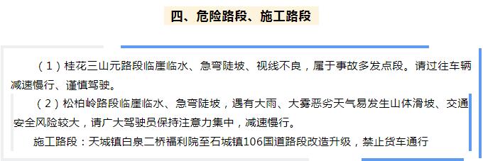 """崇阳交警提醒您:2020年""""国庆、中秋""""双节""""两公布一提示"""""""