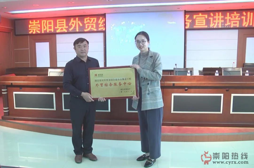 崇阳组建外贸综合服务中心 助力外贸企业发展