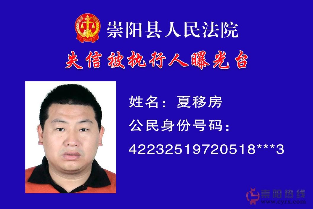 实名曝光!崇阳法院公布13名涉众金融纠纷案件失信被执行人名单!